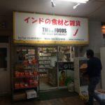 西葛西のインド食品店に行ってきました!
