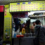 【台湾旅行2018秋】台北駅近の台湾おにぎり&お粥専門店